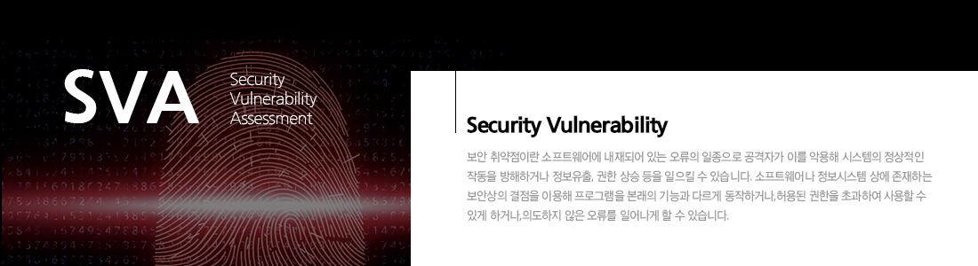 오픈소스 기반 보안 취약점 분석 실무자 양성